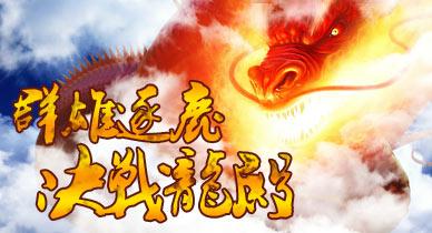 龙将幻灯片2