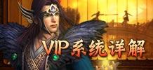 VIP系统介绍